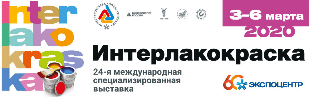 Выставка «Интерлакокраска-2020»